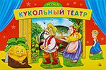 Сюжетно-ролевая игра  Рыжий кот  Репка ИН-9162