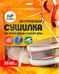 Сушилка для белья  Malibri  двухуровневая подвесная (2011-007)