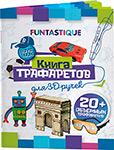 Аксессуар для 3D моделирования  Funtastique  для 3D ручек для мальчиков